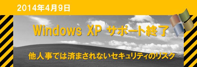 2014年4月9日 Windows XP サポート終了 他人事では済まされないセキュリティのリスク