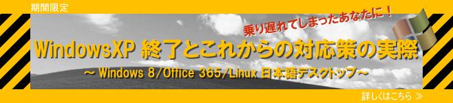 WindowsXP終了とこれからの対応策の実際