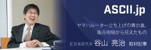 ascii記事